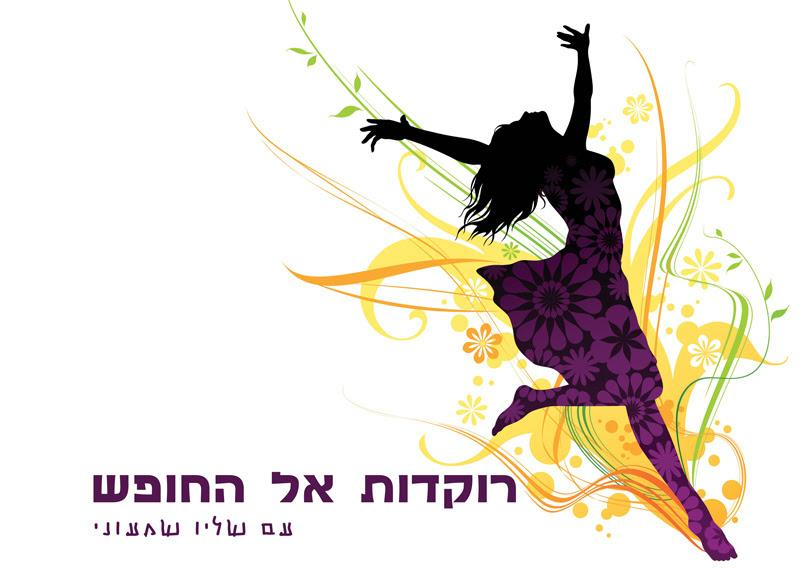 dance for freedom 1