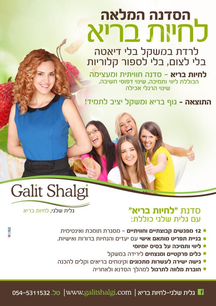 galit_shalgi_poster3